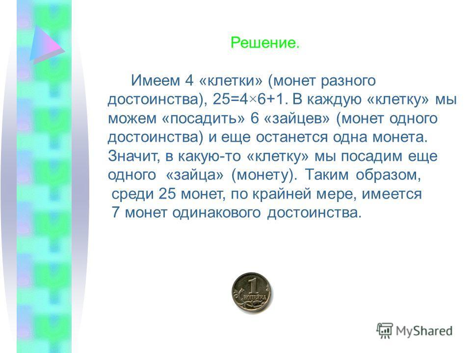 3. В коллекции имеется 25 монет по 1, 2, 3, 5 копеек. Имеется ли среди них 7 монет одинакового достоинства?