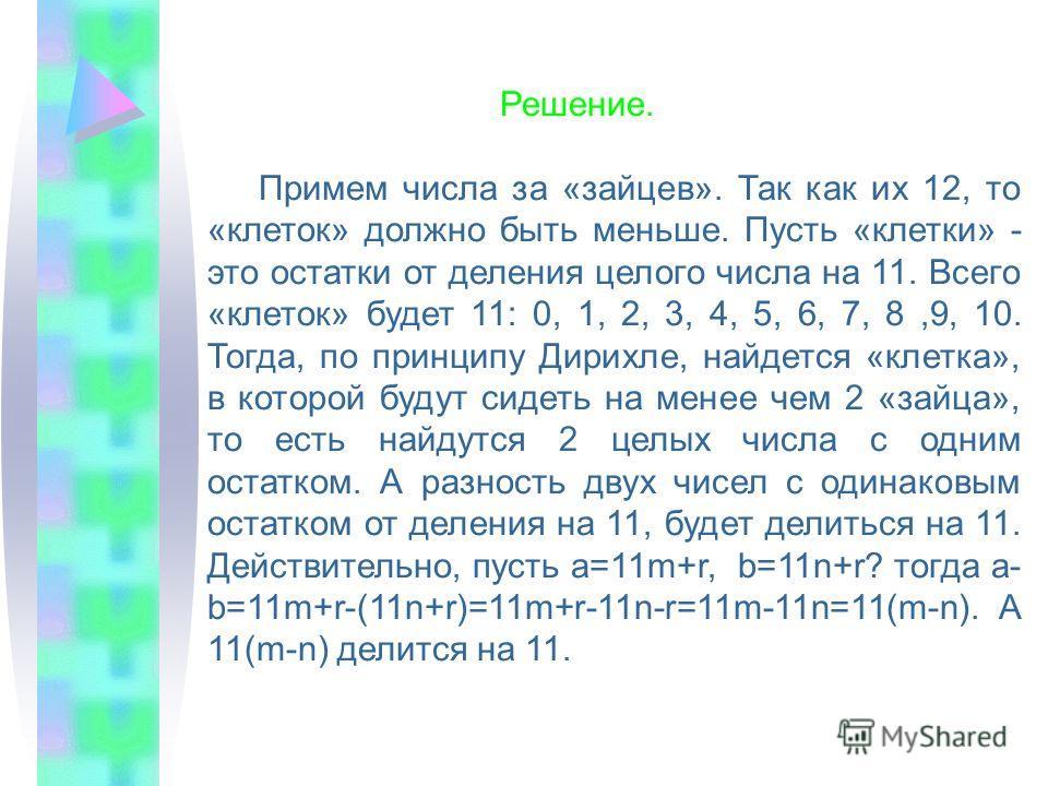 II. Вводные задачи (Объяснение ведущей) 1. Дано 12 целых чисел. Докажите, что из них можно выбрать 2, разность которых делится на 11.
