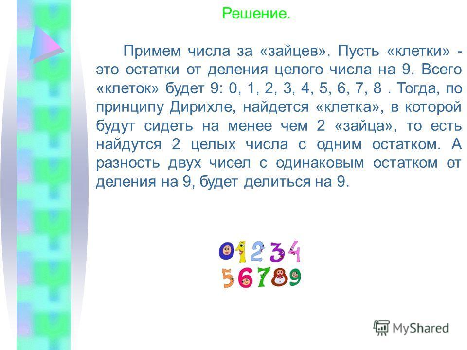 II. Задачи для решения команд 1. Дано 9 целых чисел. Докажите, что из них можно выбрать 2, разность которых делится на 8.