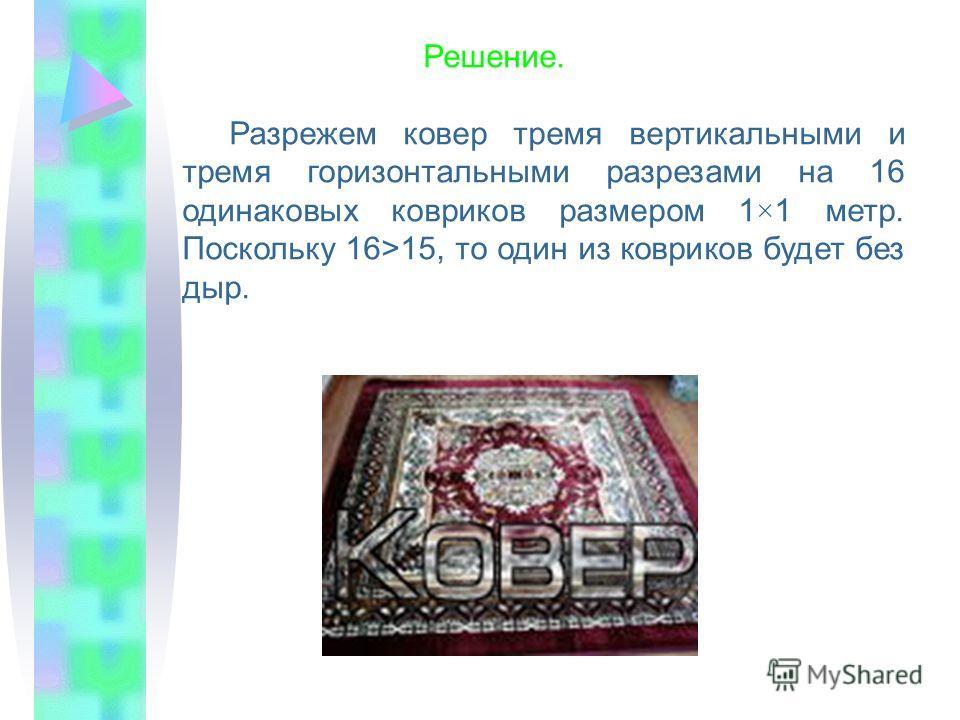 2. В ковре размером 4×4 метра моль проела 15 дырок. Докажите, что из него можно вырезать коврик размером 1×1 метр, не содержащий внутри себя дырок. (Дырки считаются точечными).