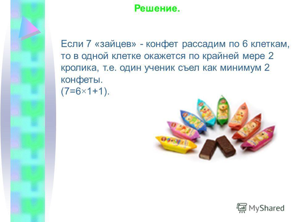 3. Шесть школьников съели семь конфет. Докажите, что один из них съел не менее двух конфет.