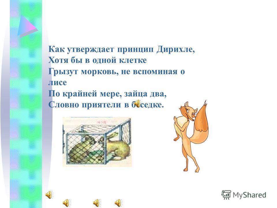 А дело в том, что Клеток ровно n. Вбежали зайцы в клетки, Утоляют жажду. Известно отношенье: n