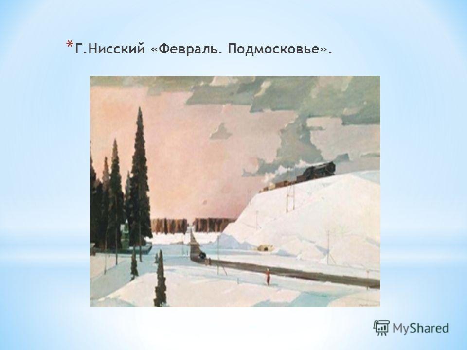 * Г.Нисский «Февраль. Подмосковье».