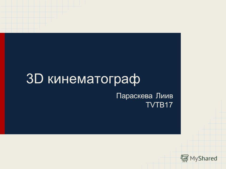 3D кинематограф Параскева Лиив TVTB17