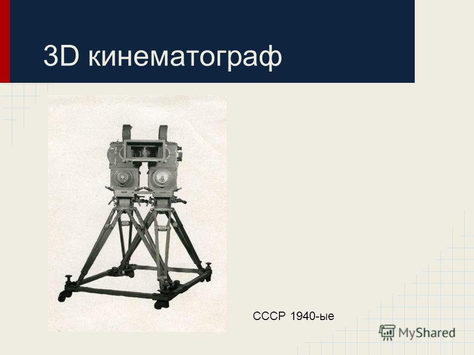 3D кинематограф СССР 1940-ые