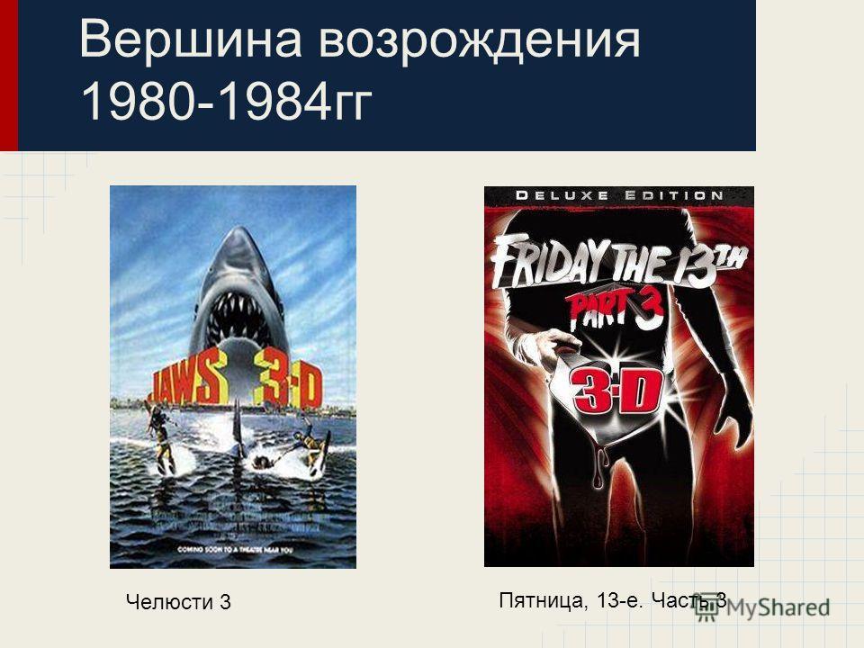 Вершина возрождения 1980-1984гг Челюсти 3 Пятница, 13-е. Часть 3