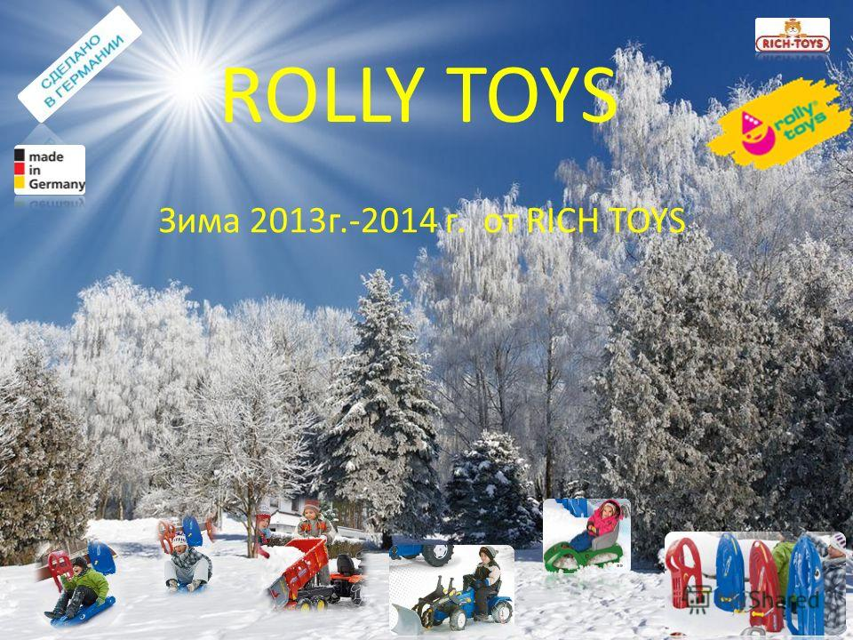 ROLLY TOYS Зима 2013г.-2014 г. от RICH TOYS