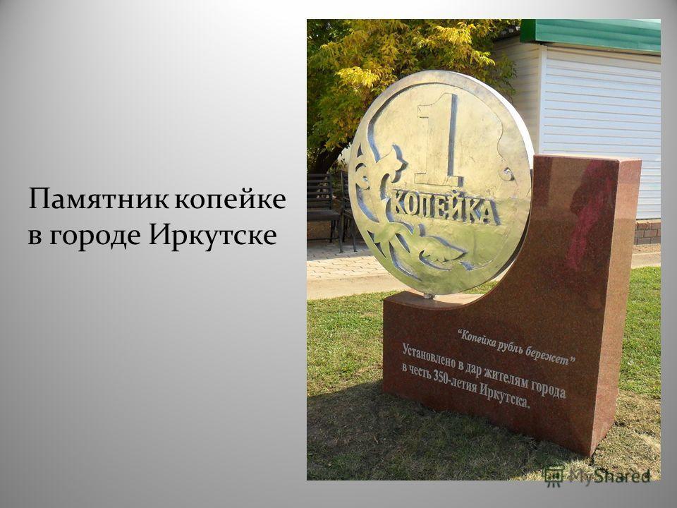 Памятник копейке в городе Иркутске