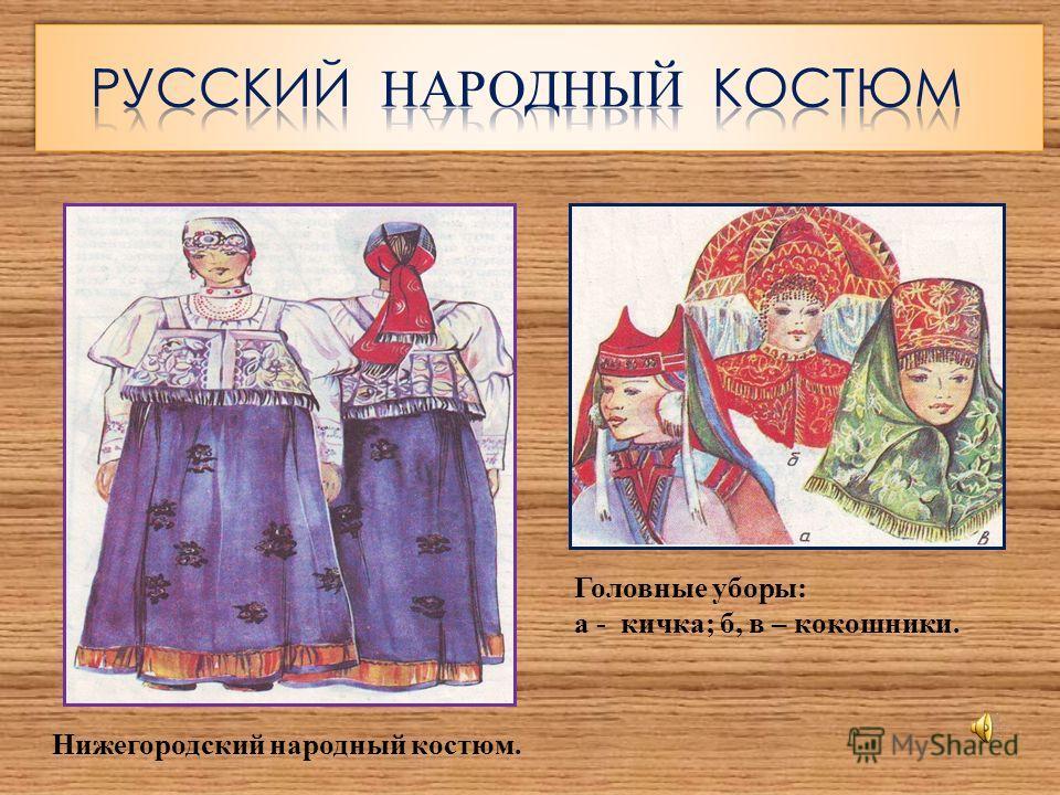 Нижегородский народный костюм. Головные уборы: а - кичка; б, в – кокошники.