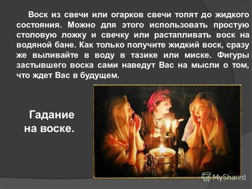 Воск из свечи или огарков свечи топят до жидкого состояния. Можно для этого использовать простую столовую ложку и свечку или растапливать воск на водяной бане. Как только получите жидкий воск, сразу же выливайте в воду в тазике или миске. Фигуры заст