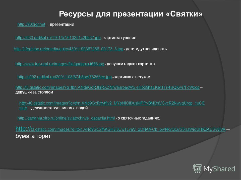 http://www.tur-ural.ru/images/file/gadanuui666.jpghttp://www.tur-ural.ru/images/file/gadanuui666.jpg - девушки гадают картинка http://i033.radikal.ru/1101/b7/610251c2bb37.jpghttp://i033.radikal.ru/1101/b7/610251c2bb37.jpg - картинка гуляние http://s0