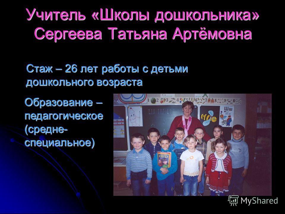 Звук (ш) и буква Шш Открытый урок по обучению грамоте в «Школе дошкольника» 2006-2007 учебный год