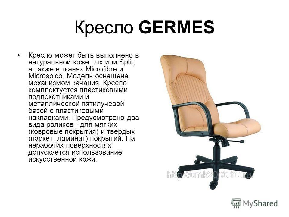 Кресло GERMES Кресло может быть выполнено в натуральной коже Lux или Split, а также в тканях Microfibre и Microsolco. Модель оснащена механизмом качания. Кресло комплектуется пластиковыми подлокотниками и металлической пятилучевой базой с пластиковым