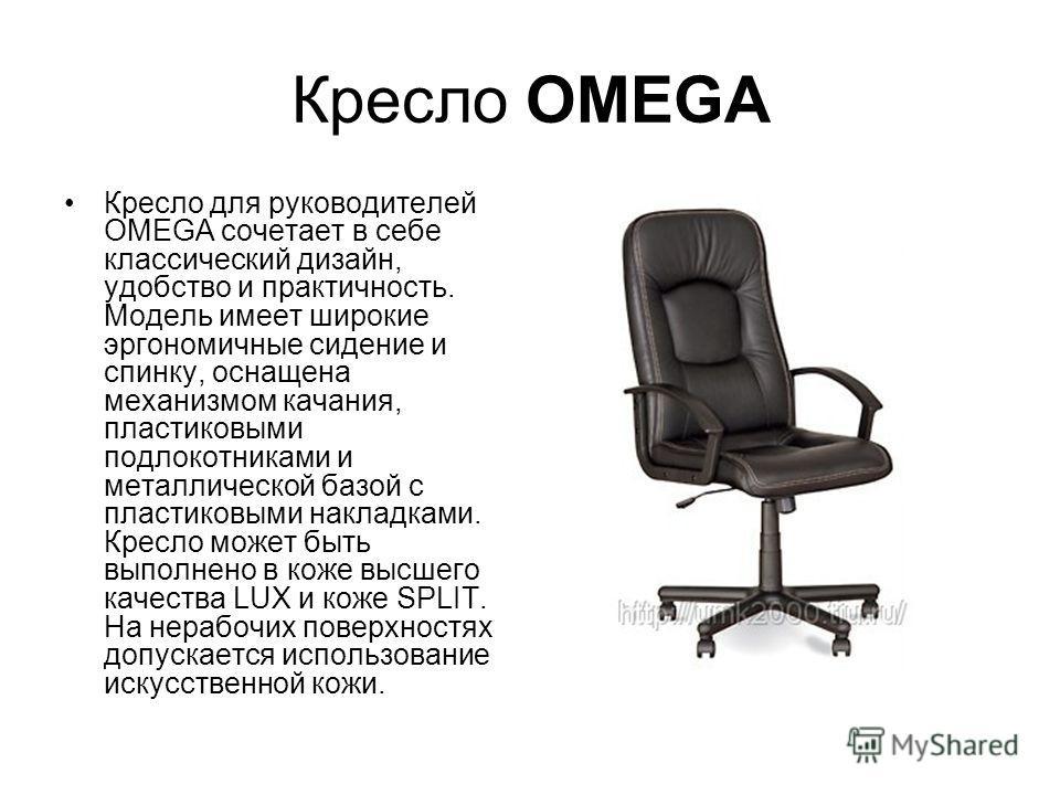 Кресло OMEGA Кресло для руководителей OMEGA сочетает в себе классический дизайн, удобство и практичность. Модель имеет широкие эргономичные сидение и спинку, оснащена механизмом качания, пластиковыми подлокотниками и металлической базой с пластиковым