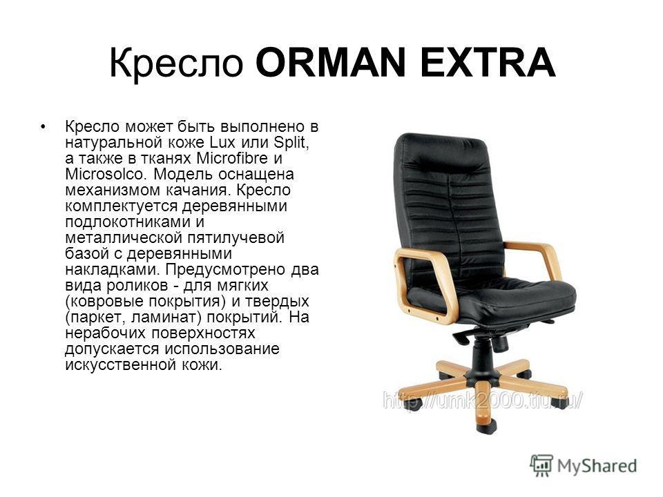 Кресло ORMAN EXTRA Кресло может быть выполнено в натуральной коже Lux или Split, а также в тканях Microfibre и Microsolco. Модель оснащена механизмом качания. Кресло комплектуется деревянными подлокотниками и металлической пятилучевой базой с деревян