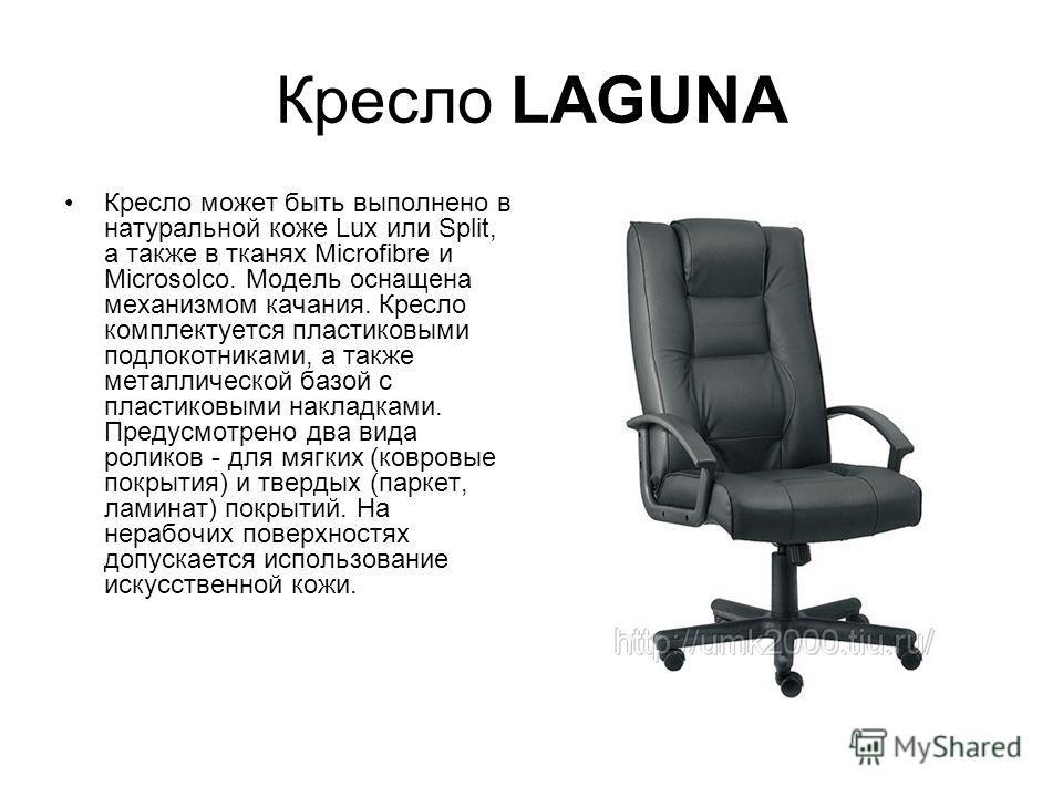 Кресло LAGUNA Кресло может быть выполнено в натуральной коже Lux или Split, а также в тканях Microfibre и Microsolco. Модель оснащена механизмом качания. Кресло комплектуется пластиковыми подлокотниками, а также металлической базой с пластиковыми нак