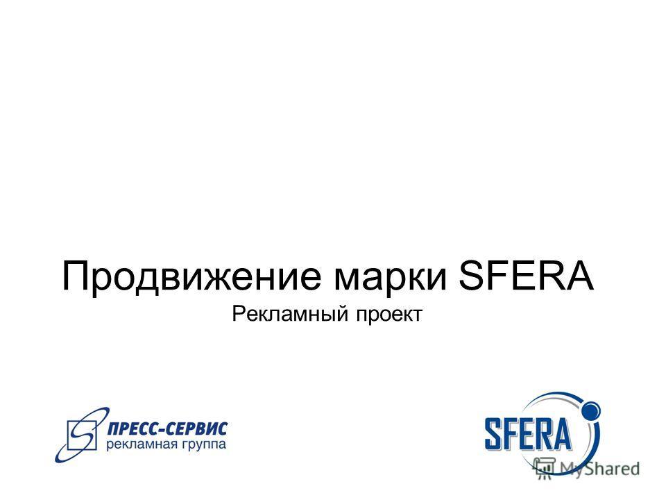 Продвижение марки SFERA Рекламный проект