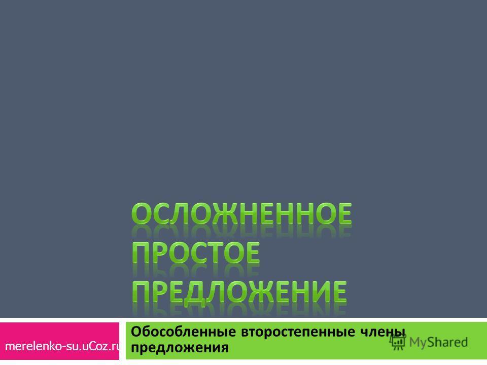 Обособленные второстепенные члены предложения merelenko-su.uCoz.ru