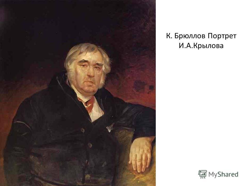 К. Брюллов Портрет И.А.Крылова