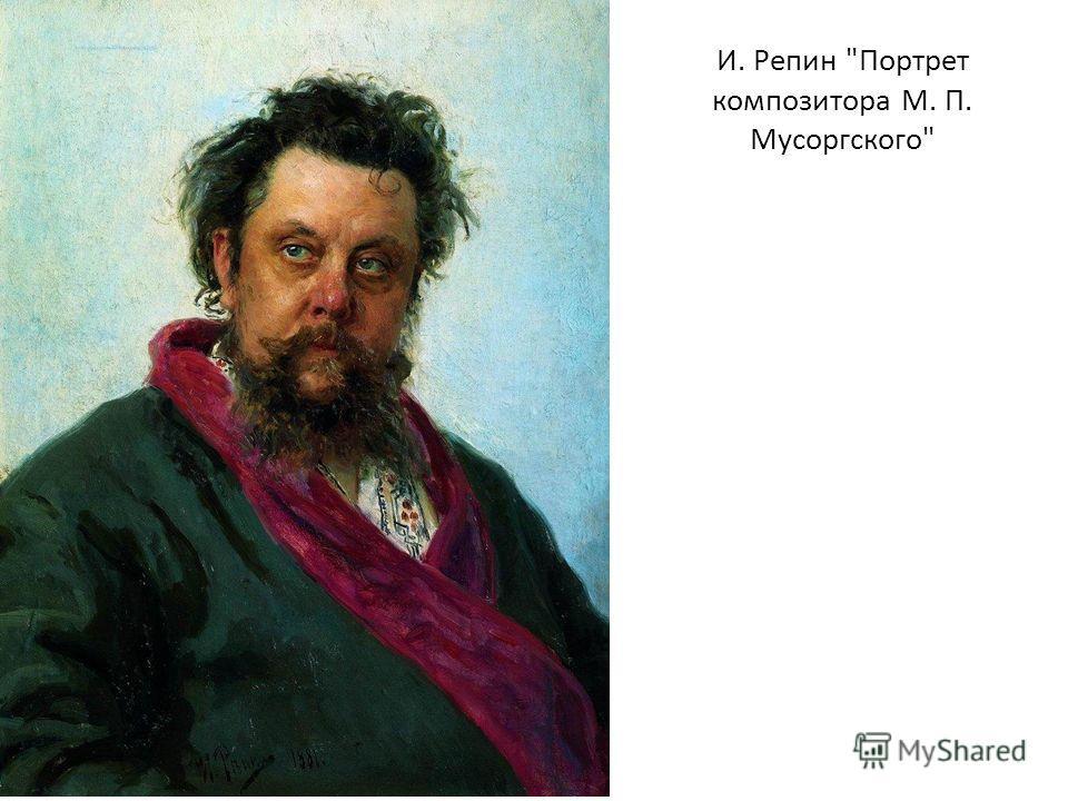 И. Репин Портрет композитора М. П. Мусоргского