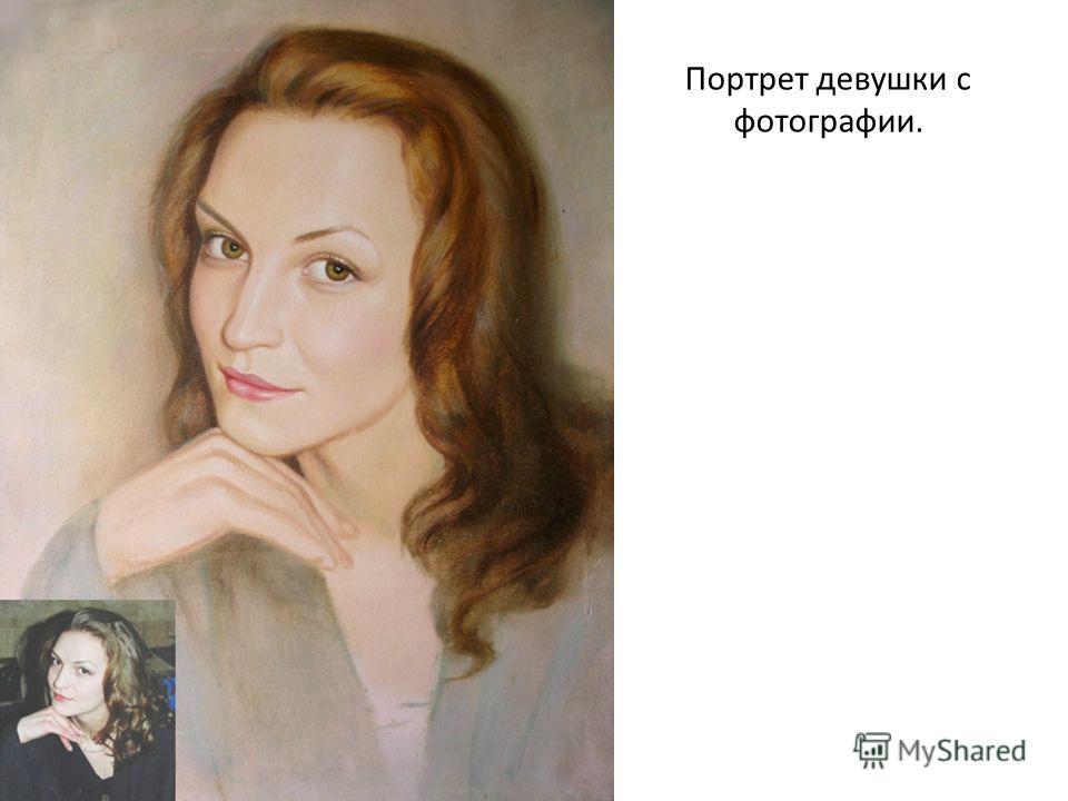 Портрет девушки с фотографии.