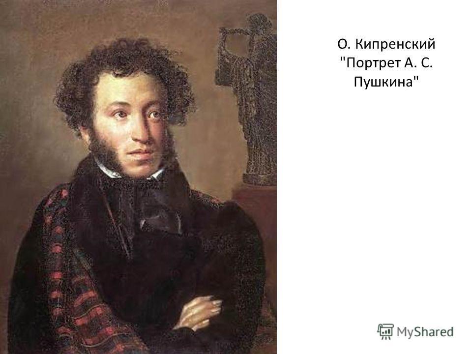 О. Кипренский Портрет А. С. Пушкина
