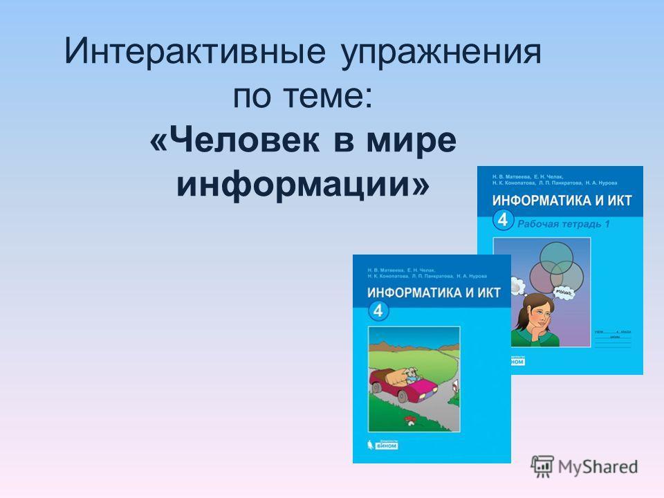 Интерактивные упражнения по теме: «Человек в мире информации»