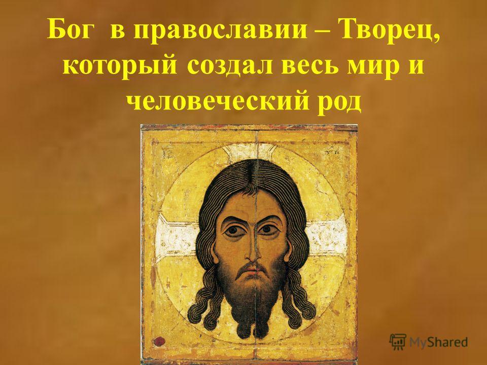 Бог в православии – Творец, который создал весь мир и человеческий род
