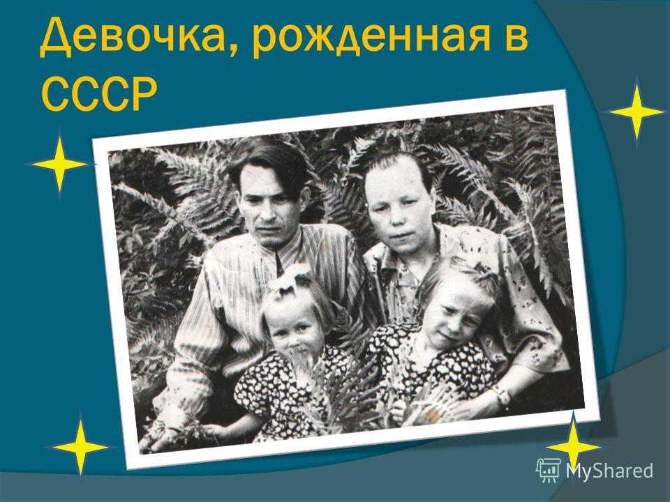 Девочка, рожденная в СССР