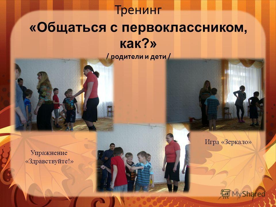 Тренинг «Общаться с первоклассником, как?» / родители и дети / Упражнение «Здравствуйте!» Игра «Зеркало»