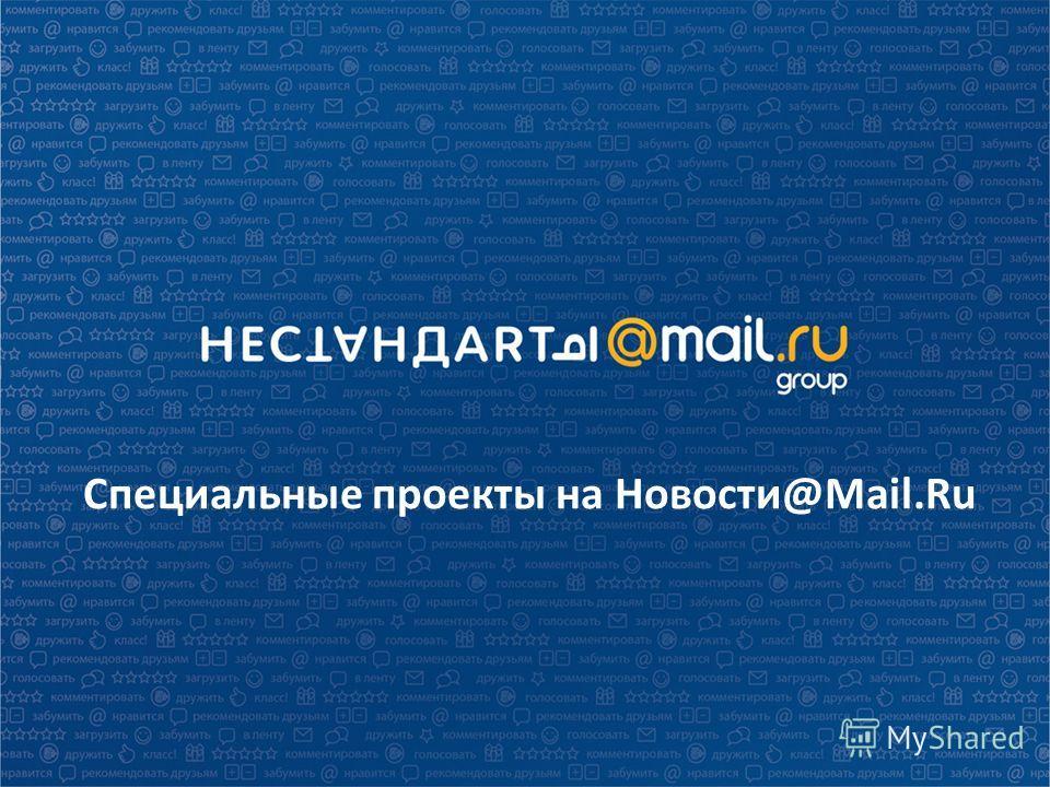 Специальные проекты на Новости@Mail.Ru