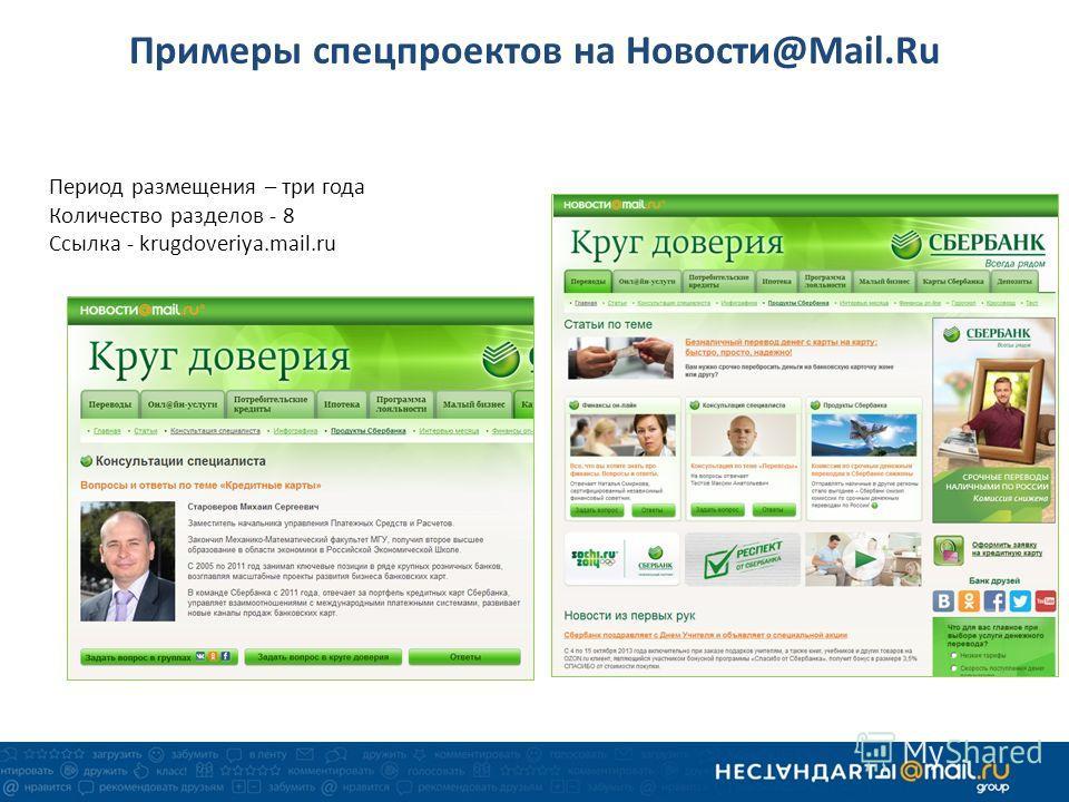 Примеры спецпроектов на Новости@Mail.Ru Период размещения – три года Количество разделов - 8 Ссылка - krugdoveriya.mail.ru