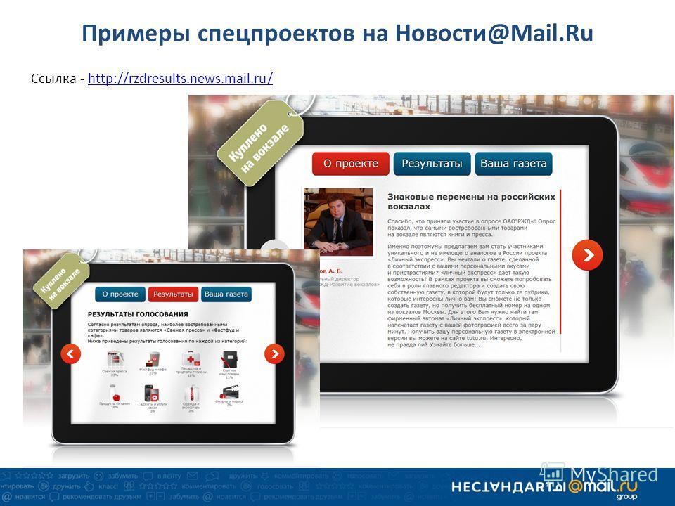 Примеры спецпроектов на Новости@Mail.Ru Ссылка - http://rzdresults.news.mail.ru/http://rzdresults.news.mail.ru/