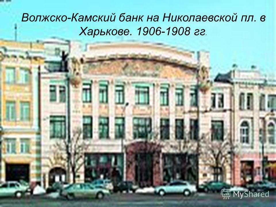 Волжско-Камский банк на Николаевской пл. в Харькове. 1906-1908 гг.