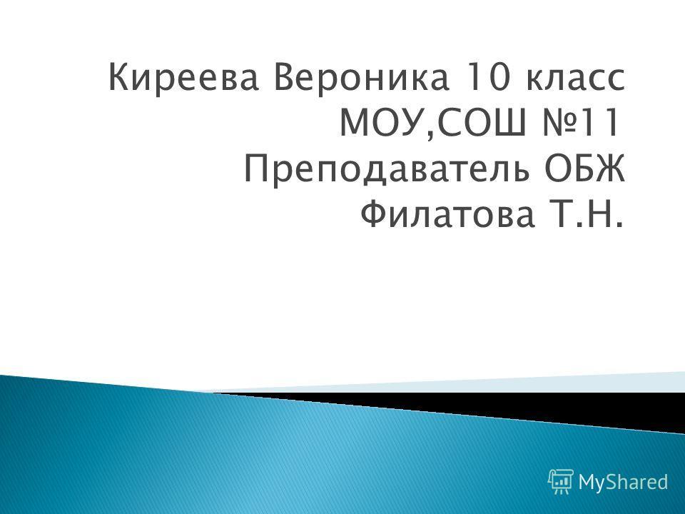 Киреева Вероника 10 класс МОУ,СОШ 11 Преподаватель ОБЖ Филатова Т.Н.