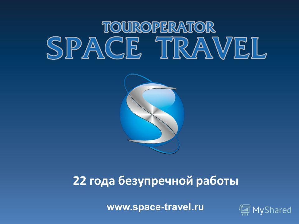 22 года безупречной работы www.space-travel.ru