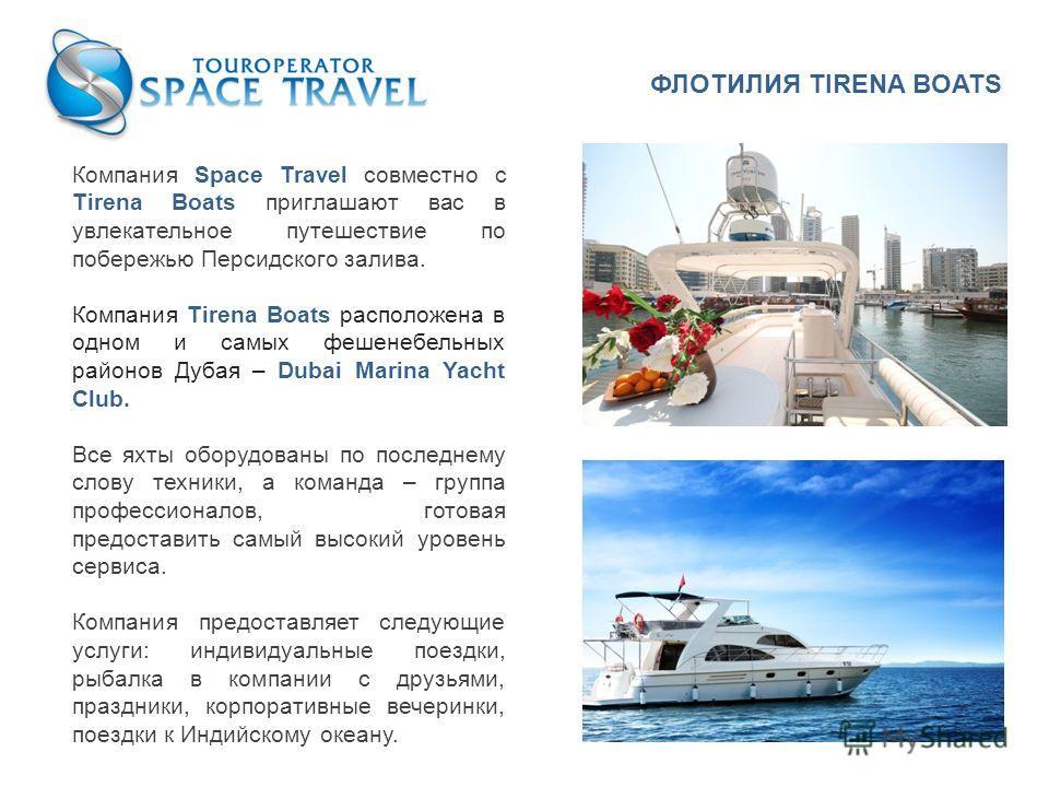 ФЛОТИЛИЯ TIRENA BOATS Компания Space Travel совместно с Tirena Boats приглашают вас в увлекательное путешествие по побережью Персидского залива. Компания Tirena Boats расположена в одном и самых фешенебельных районов Дубая – Dubai Marina Yacht Club.