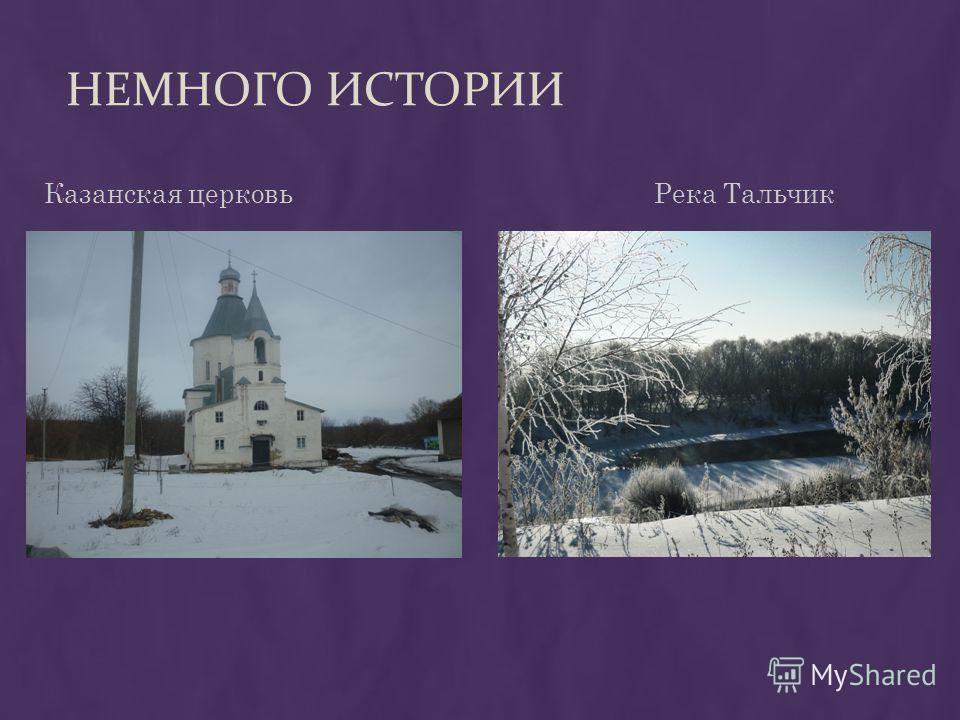НЕМНОГО ИСТОРИИ Казанская церковьРека Тальчик