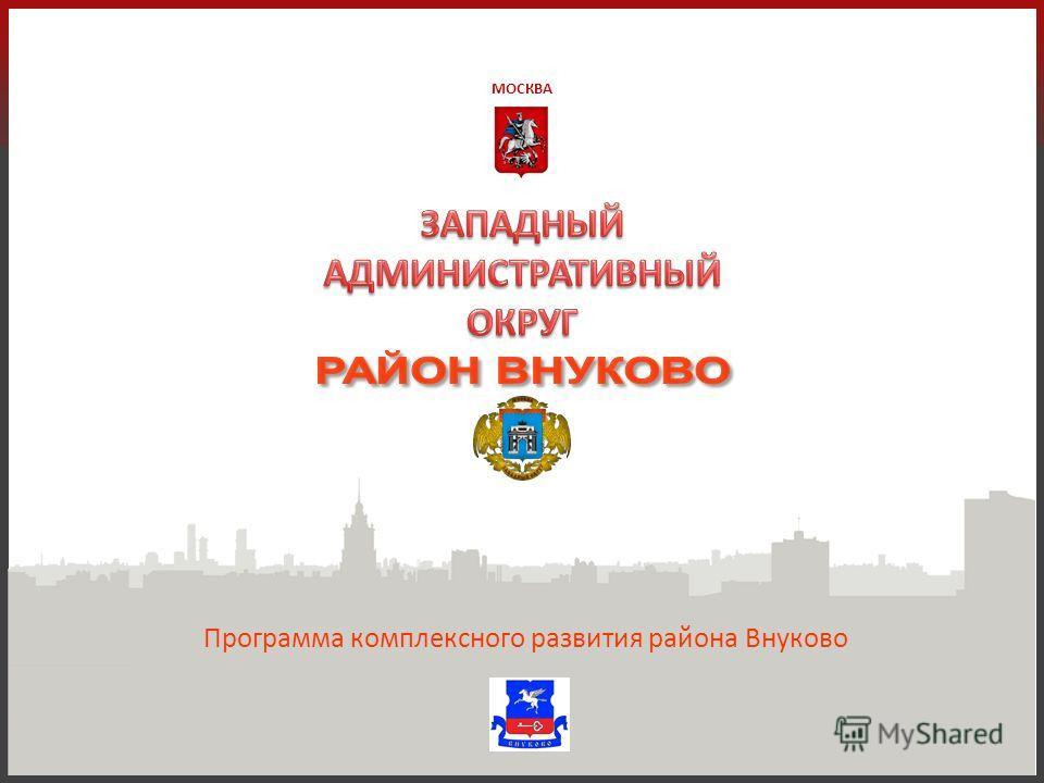 МОСКВА Программа комплексного развития района Внуково