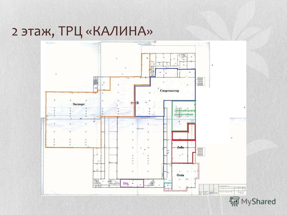 2 этаж, ТРЦ «КАЛИНА»