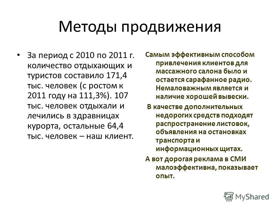 Методы продвижения За период с 2010 по 2011 г. количество отдыхающих и туристов составило 171,4 тыс. человек (с ростом к 2011 году на 111,3%). 107 тыс. человек отдыхали и лечились в здравницах курорта, остальные 64,4 тыс. человек – наш клиент. Самым