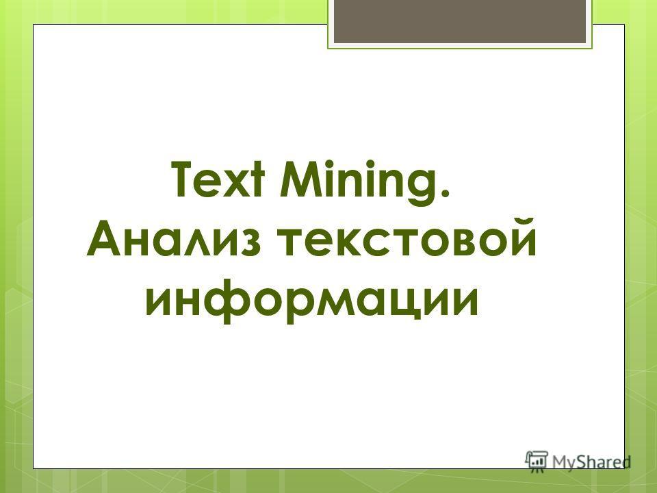 Text Mining. Анализ текстовой информации