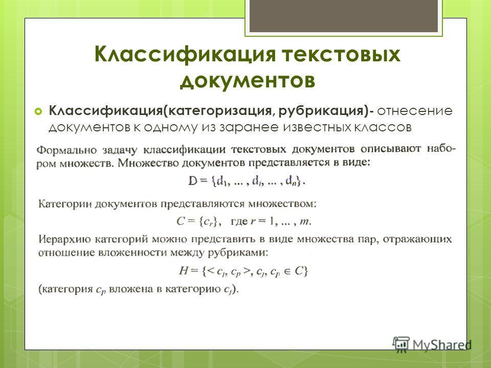 Классификация текстовых документов Классификация(категоризация, рубрикация)- отнесение документов к одному из заранее известных классов