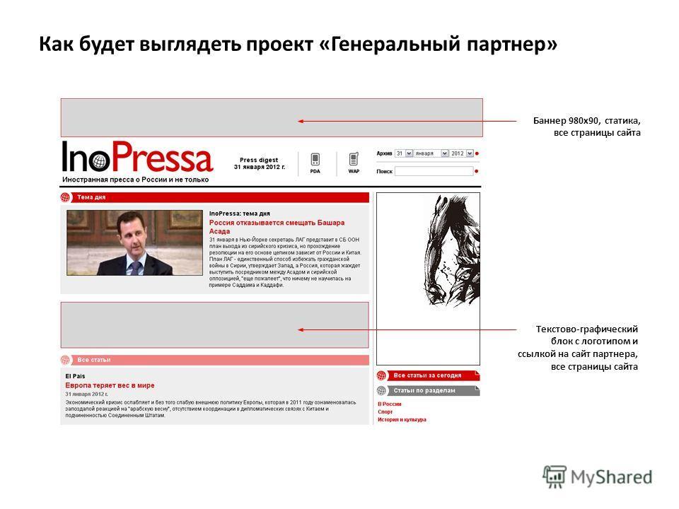 Как будет выглядеть проект «Генеральный партнер» Текстово-графический блок с логотипом и ссылкой на сайт партнера, все страницы сайта Баннер 980x90, статика, все страницы сайта