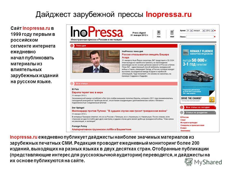 Дайджест зарубежной прессы Inopressa.ru Inopressa.ru ежедневно публикует дайджесты наиболее значимых материалов из зарубежных печатных СМИ. Редакция проводит ежедневный мониторинг более 200 изданий, выходящих на разных языках в двух десятках стран. О