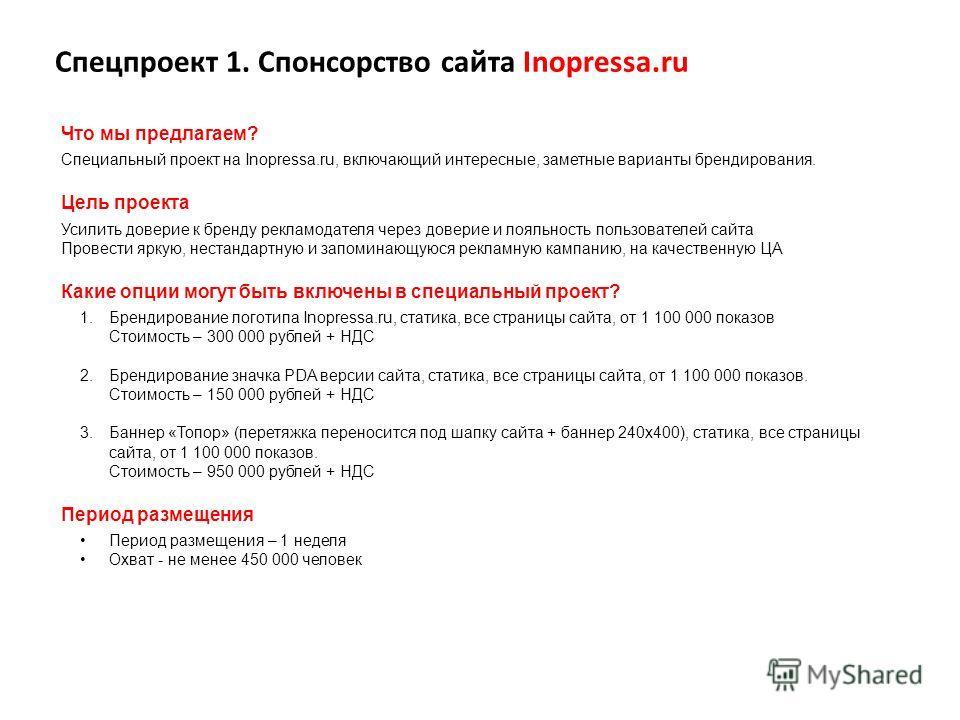 Спецпроект 1. Спонсорство сайта Inopressa.ru Что мы предлагаем? Специальный проект на Inopressa.ru, включающий интересные, заметные варианты брендирования. Цель проекта Усилить доверие к бренду рекламодателя через доверие и лояльность пользователей с