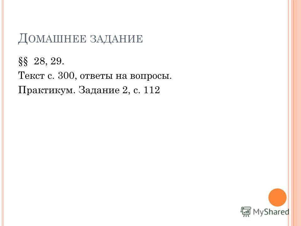 Д ОМАШНЕЕ ЗАДАНИЕ §§ 28, 29. Текст с. 300, ответы на вопросы. Практикум. Задание 2, с. 112