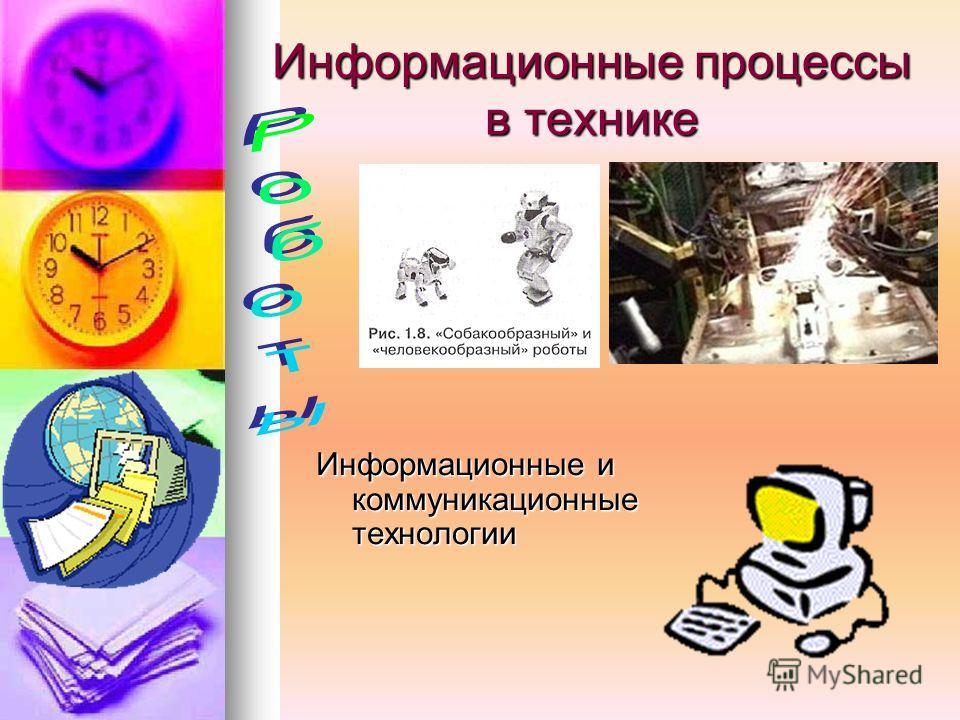 Информационные процессы в технике Информационные и коммуникационные технологии