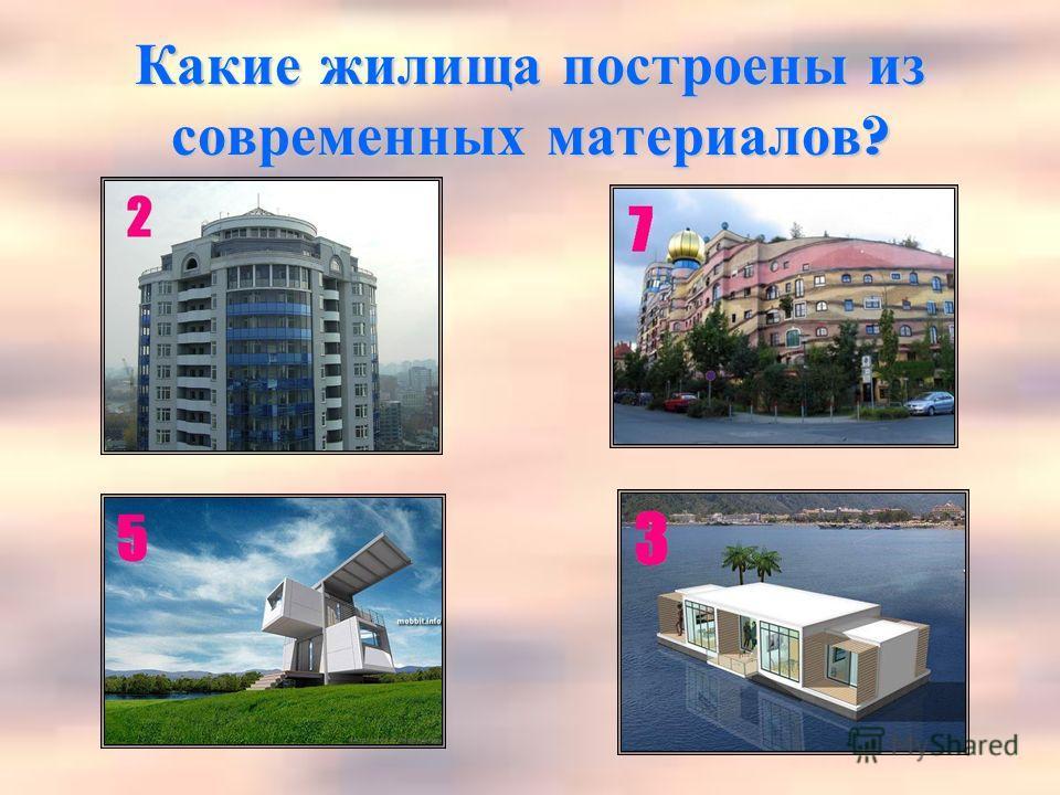 Какие жилища построены из современных материалов ?