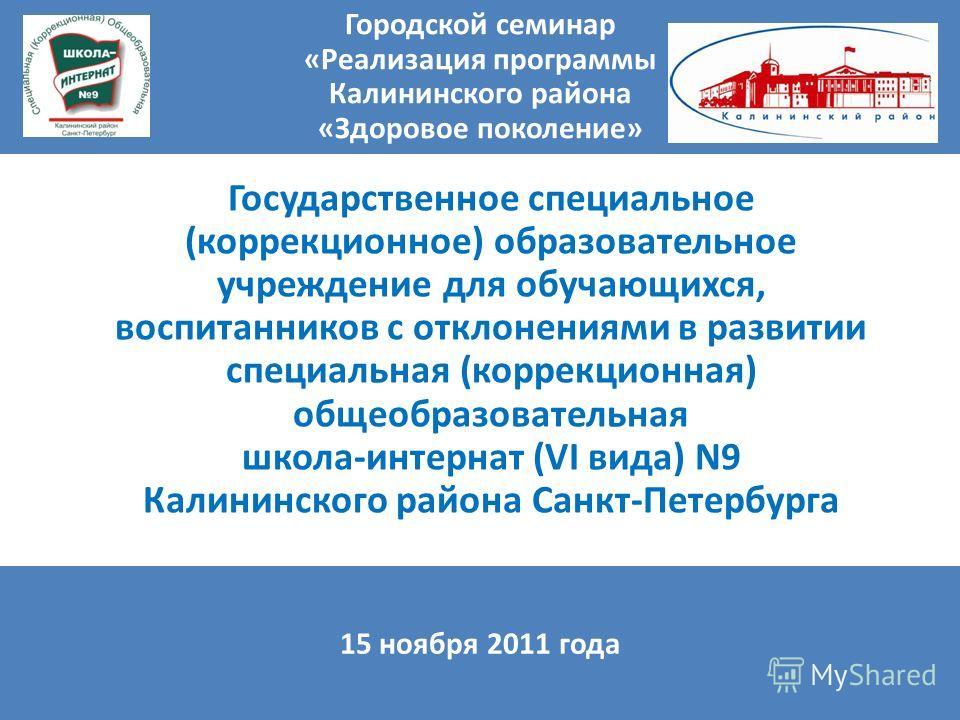15 ноября 2011 года Государственное специальное (коррекционное) образовательное учреждение для обучающихся, воспитанников с отклонениями в развитии специальная (коррекционная) общеобразовательная школа-интернат (VI вида) N9 Калининского района Санкт-